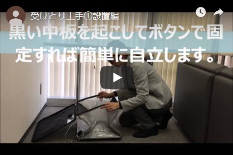 受け取り上手①設置編動画サムネール