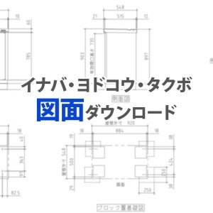 イナバ・ヨドコウ・タクボ図面ダウンロード