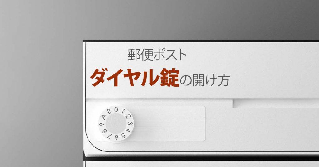 郵便ポスト ダイヤル錠の開け方