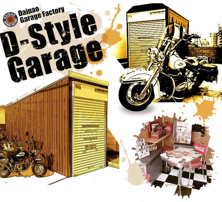 Dainao(ダイナオ)ガレージ D-Style Garage