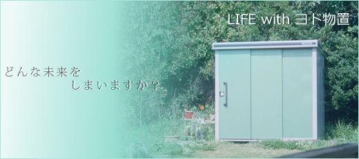 ヨド物置 LIFE with ヨド物置 どんな未来をしまいますか?