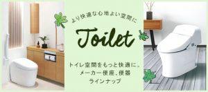 住宅資材(トイレ・洗面台)