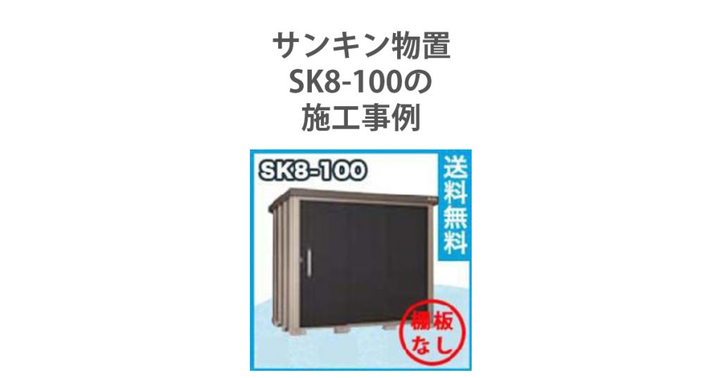 SK8-100