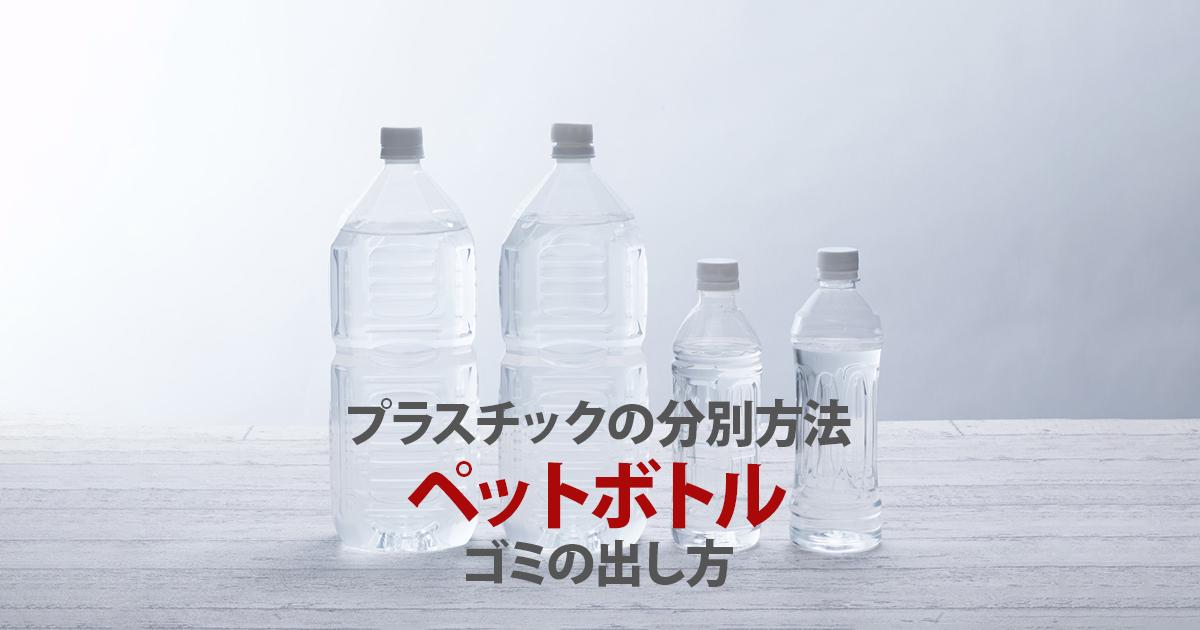 プラスチックの分別方法 ペットボトル ゴミの出し方