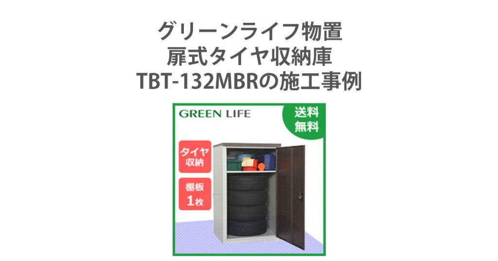 TBT-132MBR
