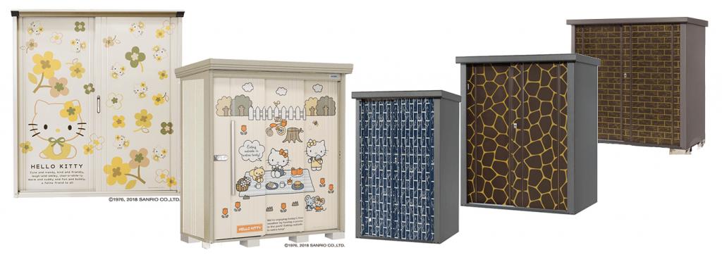 攻めてるデザインのおしゃれな物置、「ハローキティ」コラボ物置や竹林柄物置、アニマル柄物置の紹介