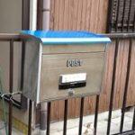 サントミ郵便ポスト  どでかポスト ステンレス ダイヤル錠付 CSP-8000L の施工事例