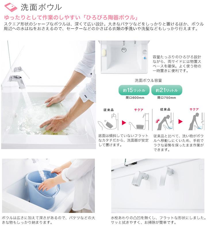 TOTO サクア LDSWB075AAGEN1A 洗面化粧台のみ
