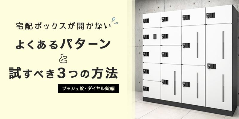 【集合住宅編】宅配ボックスが開かない!?メーカー直伝!よくあるパターンと試すべき3つの方法