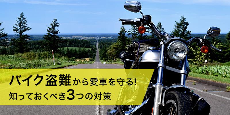 バイク盗難から愛車を守る!知っておくべき3つの対策