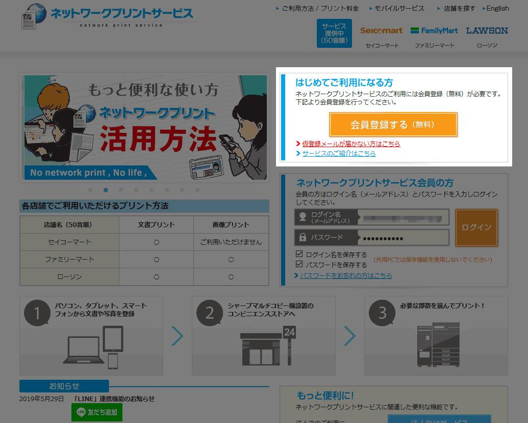 ネットワークプリントサービスアカウント登録