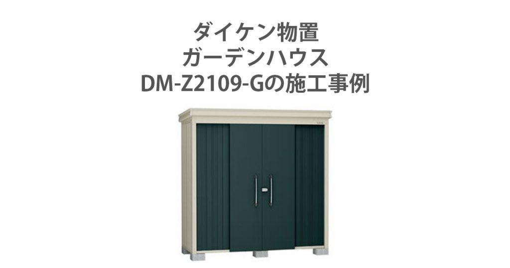 DM-Z2109-G