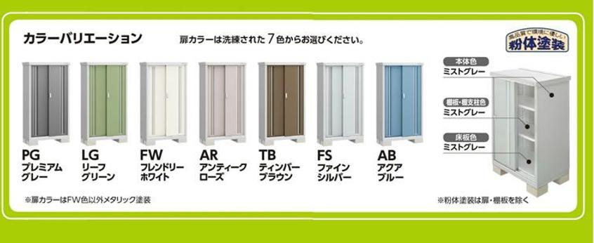 イナバ物置カラーシリーズ
