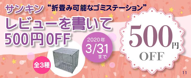 サンキン レビューを書いて500円OFF  キャンペーン開催中!