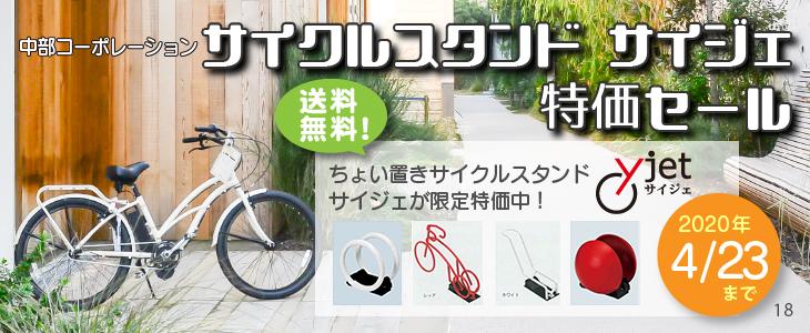 中部コーポレーション「サイクルスタンド サイジェ 特価セール」開始!