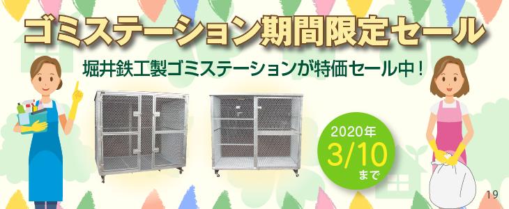 堀井鉄工 ゴミステーション 期間限定セール 本日より開始です!
