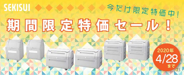 SEKISUI 期間限定特価セール開催!