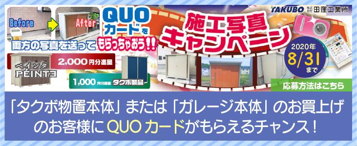 タクボ物置 施工写真でQUOカードプレゼントキャンペーン!