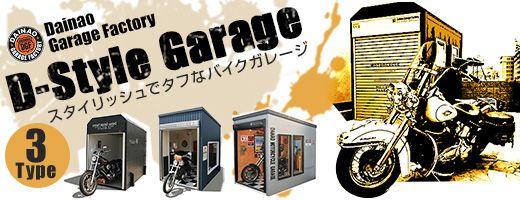 バイクガレージのご紹介