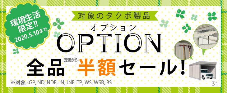 【終了】タクボ製品 オプション半額セール