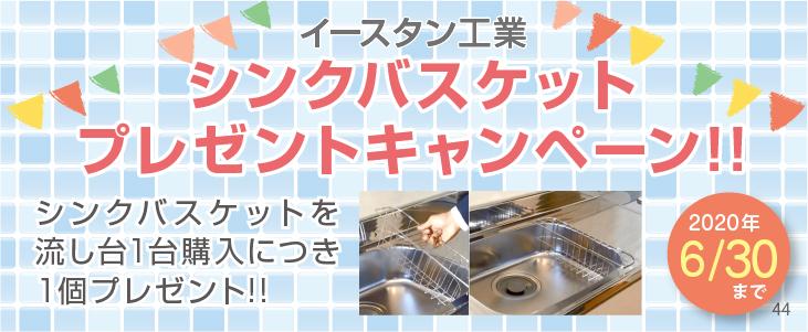 イースタン工業シンクバスケットプレゼントキャンペーン!