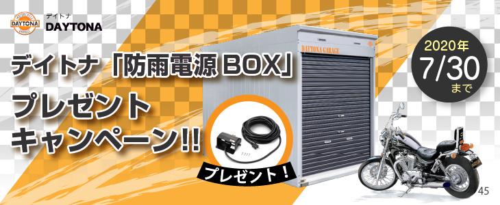 デイトナ「防雨電源BOX」プレゼントキャンペーン!