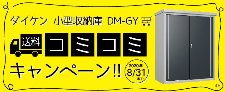 【終了】ダイケン物置 キャンペーン開催中!
