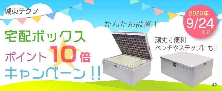 城東テクノ製宅配ボックスポイント10倍キャンペーン!