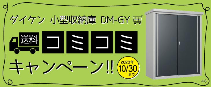ダイケン小型収納庫DM-GY送料コミコミキャンペーン!のご案内