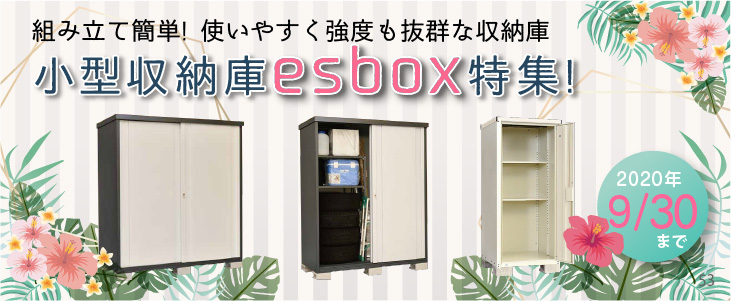 小型収納庫 esbox 特集のご案内