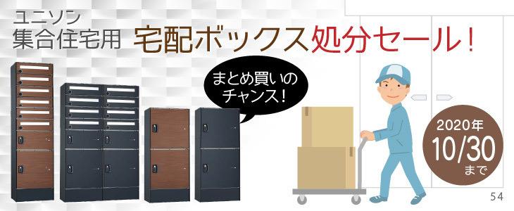 ユニソン集合住宅用宅配ボックス処分セール!