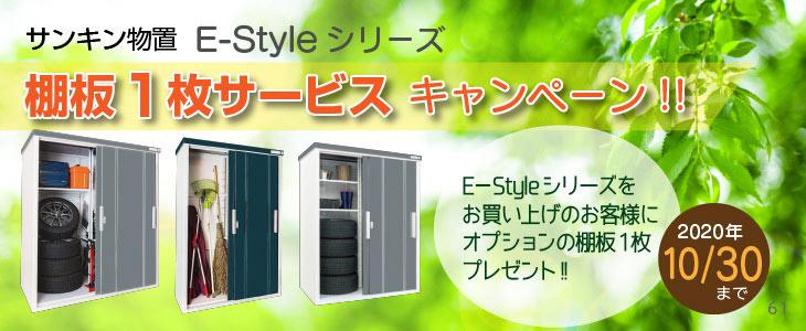 サンキン物置 E-Styleシリーズ棚板1枚サービスキャンペーン!
