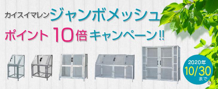 ゴミステーション「ジャンボメッシュ」ポイント10倍セール!のお知らせ