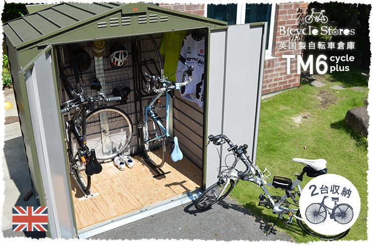 物置 自転車倉庫に!英国製メタルシェッド TM6 アペックスルーフ オリーブグリーン