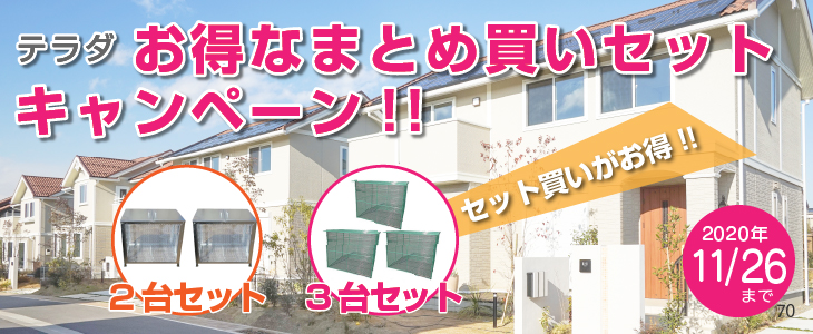 ゴミステーション お得なまとめ買いセットキャンペーン!