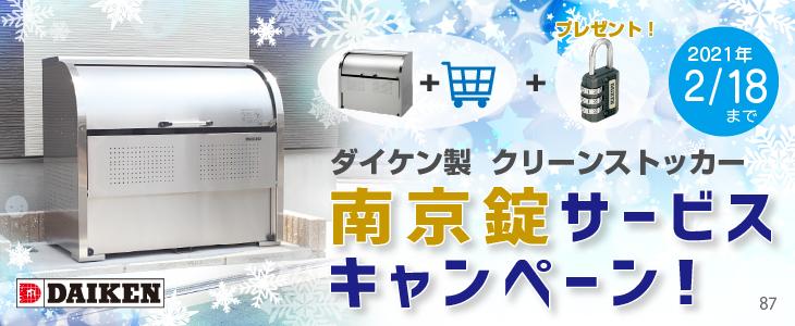 ゴミステーション ダイケン クリーンストッカー南京錠サービスキャンペーン!
