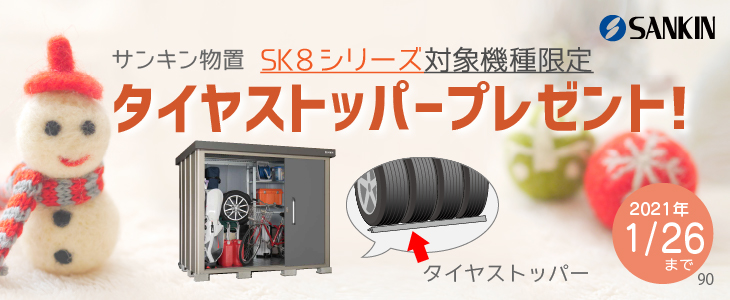 物置 サンキン物置 SK8シリーズ対象機種限定タイヤストッパープレゼント!