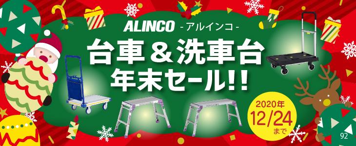 アルインコ製 台車&洗車台年末セールのご案内