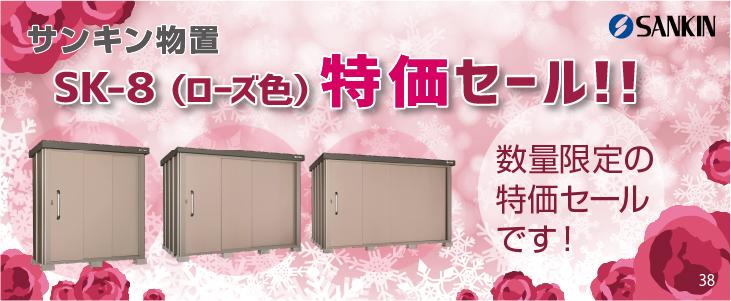 【終了】物置 サンキン物置 SK-8(ローズ色)特価セール復活