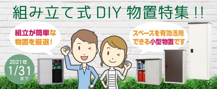 【終了】物置 組み立て式DIY特集!期間延長のお知らせ