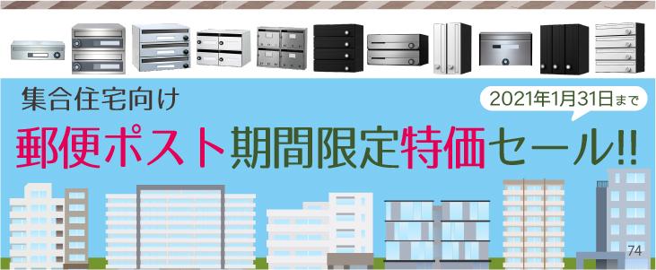 郵便ポスト 集合住宅向け郵便ポスト特価セール!期間延長のお知らせ