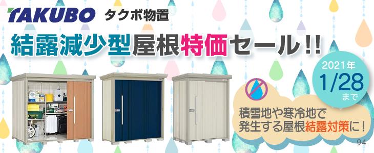 【終了】物置 タクボ物置 結露減少型屋根特価セール!