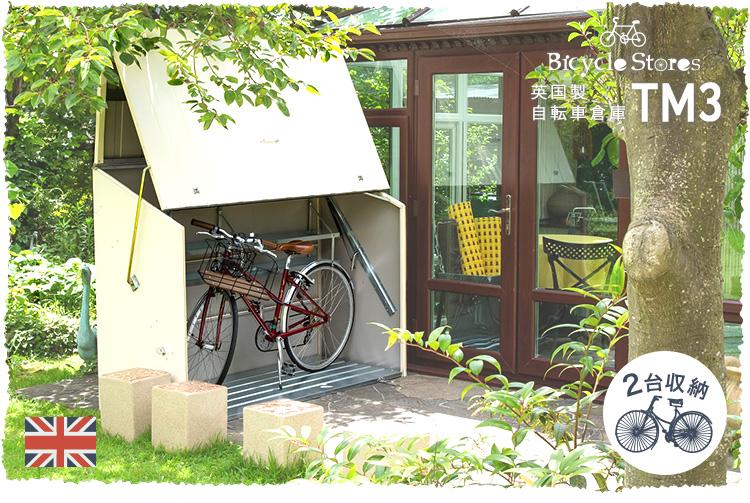 自転車倉庫 ガーデナップ 自転車2台収納可能なサイクルガレージ! 英国製自転車倉庫 TM3のご紹介