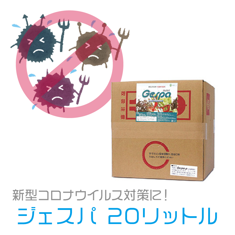 ウィルス対策・食中毒対策に!除菌剤 ジェスパ 20リットル