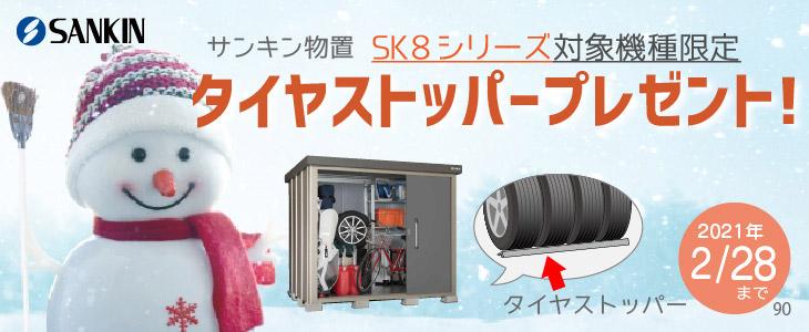 物置 サンキン物置SK8シリーズ限定 タイヤストッパープレゼント!期間延長のお知らせ