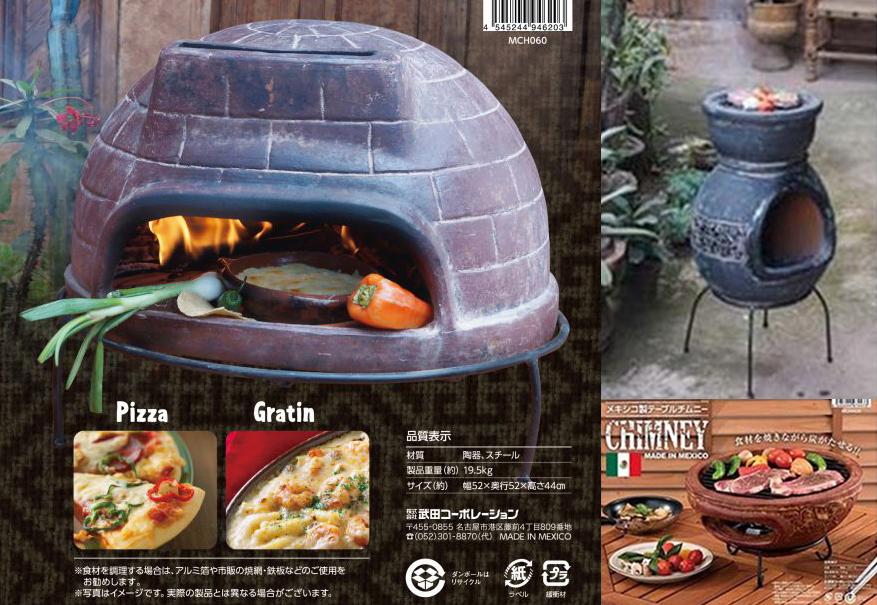 家庭用・アウトドアのBBQに!メキシコ製チムニーMCH8880&家庭用ピザ窯のご紹介!