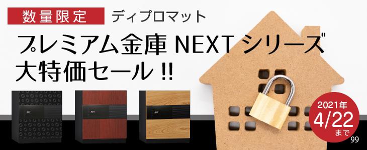 金庫 在庫限り!ディプロマット 耐火・防盗性能プレミアム金庫 ネクストシリーズ特価セール!