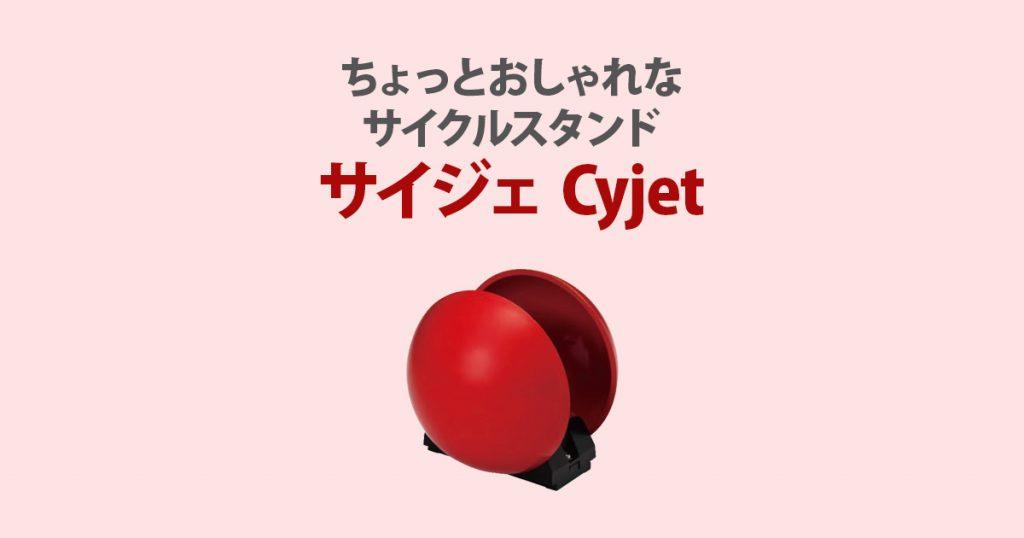 ちょっとおしゃれなサイクルスタンド サイジェ Cyjet