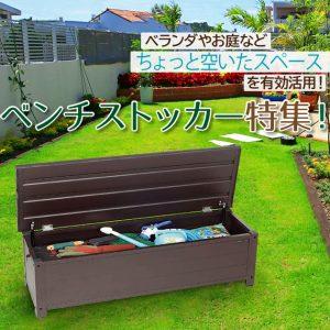 ベランダやお庭などちょっと空いたスペースを有効活用!ベンチストッカー特集!