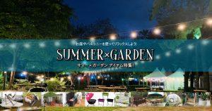 お庭やバルコニーを使ってリラックスしよう! ガーデン特集
